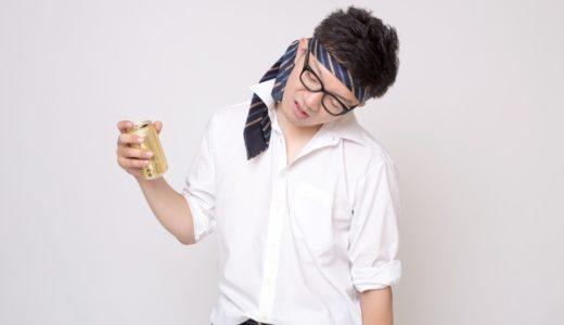 アルコールは身体に毒?酔い・頻尿・体温上昇の生理学的メカニズム仮説