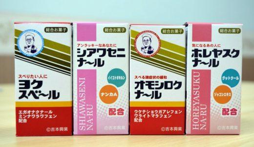「オモシロクナール」でスベる諸症状を緩和できる?