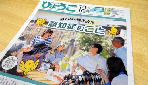 県政・市政を伝える広報紙でも高齢化社会を反映し「認知症カフェ」の取り組みが紹介