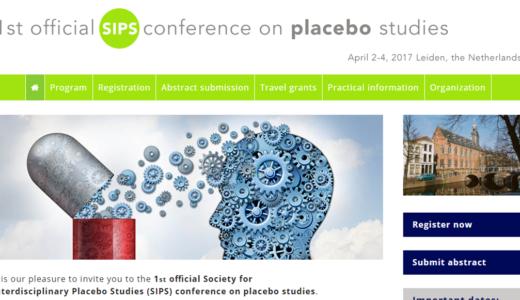 学際的プラセボ研究学会(SIPS)の公式会議が2017年4月にオランダで開催予定