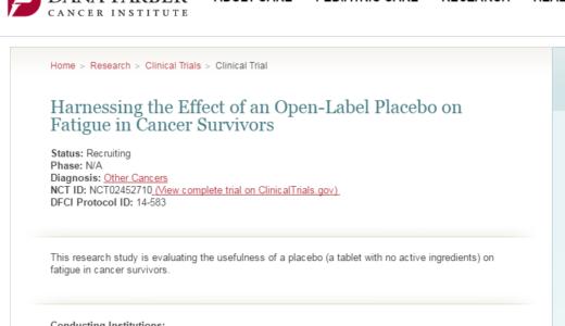 オープンラベル(非盲検)プラセボはがん患者の疲労に利用できるか?