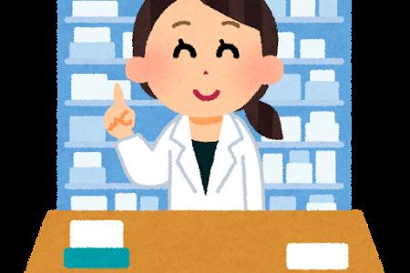 かかりつけ薬局の目的は薬歴管理や医療費削減ではなく「卒薬」
