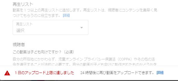 YouTube動画アップロード画面の上限表示